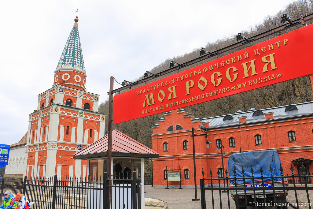 Культурно-этнографический центр Сочи