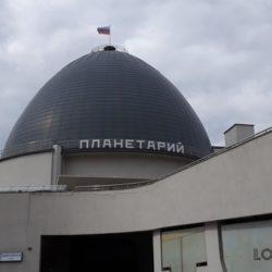 Московский планетарий 2021: как добраться, режим работы, залы, что посмотреть