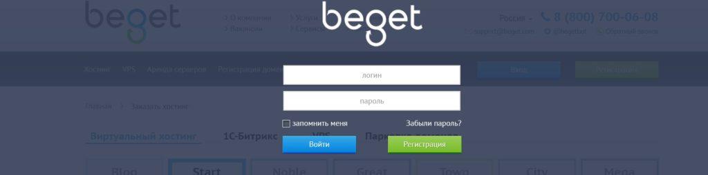 Вход в личный кабинет Бегет